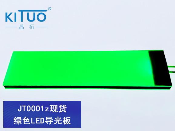 绿色LED导光板