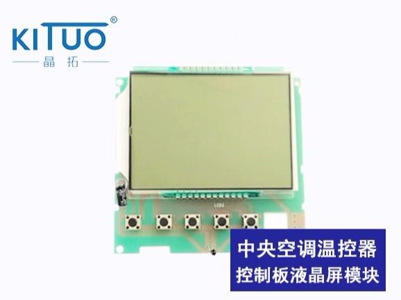 中央空调温控器控制板液晶屏模块