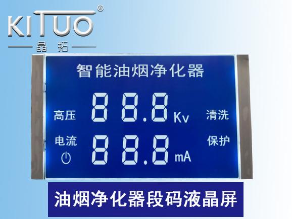 油烟净化器段码液晶屏
