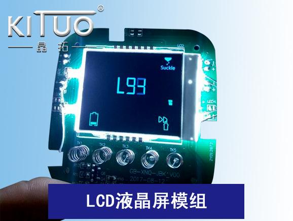 LCD液晶屏模组