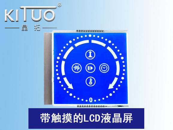 带触摸的LCD液晶屏