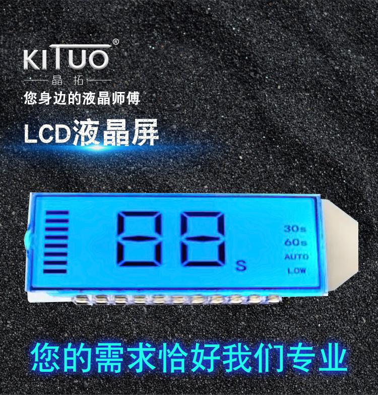 电子倒计时器液晶屏t