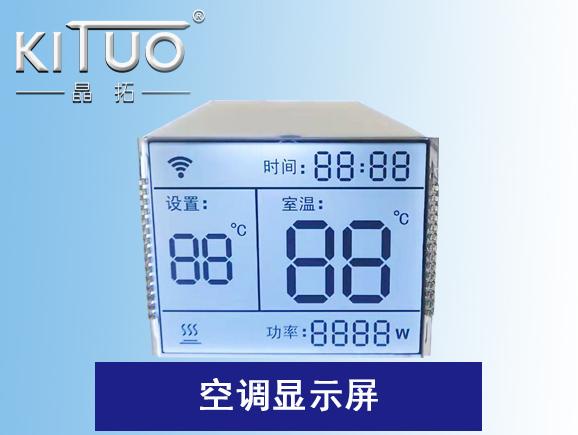 空调显示屏