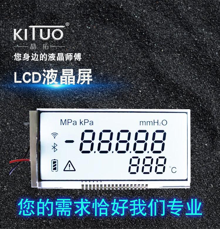 电子压力表显示液晶屏t