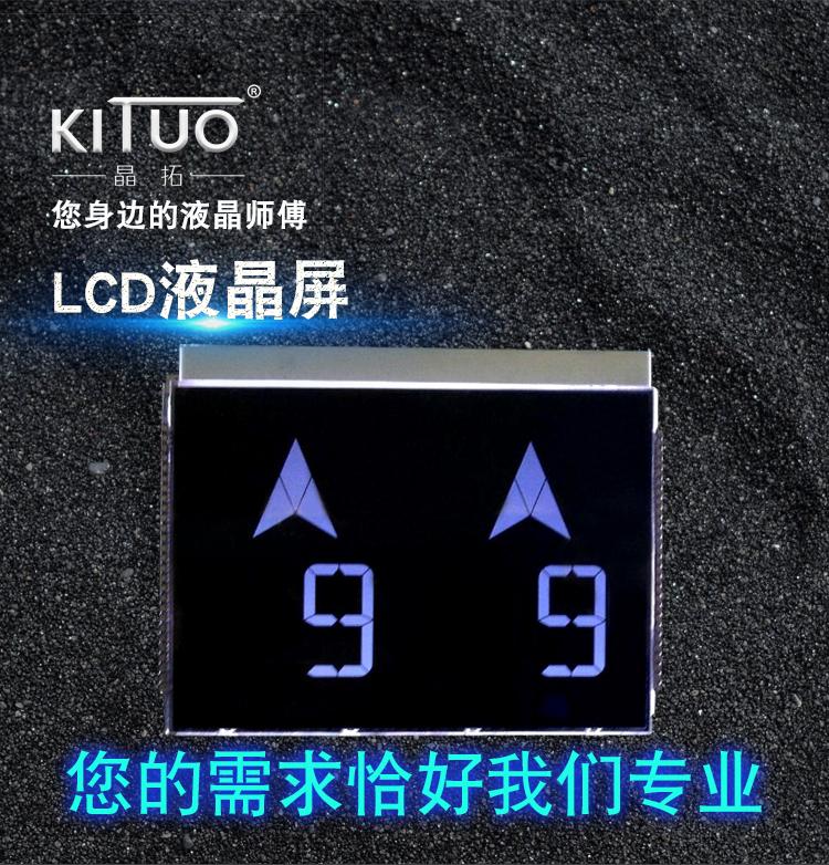 电梯楼层显示液晶屏t