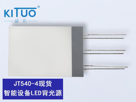 现货智能设备LED背光源