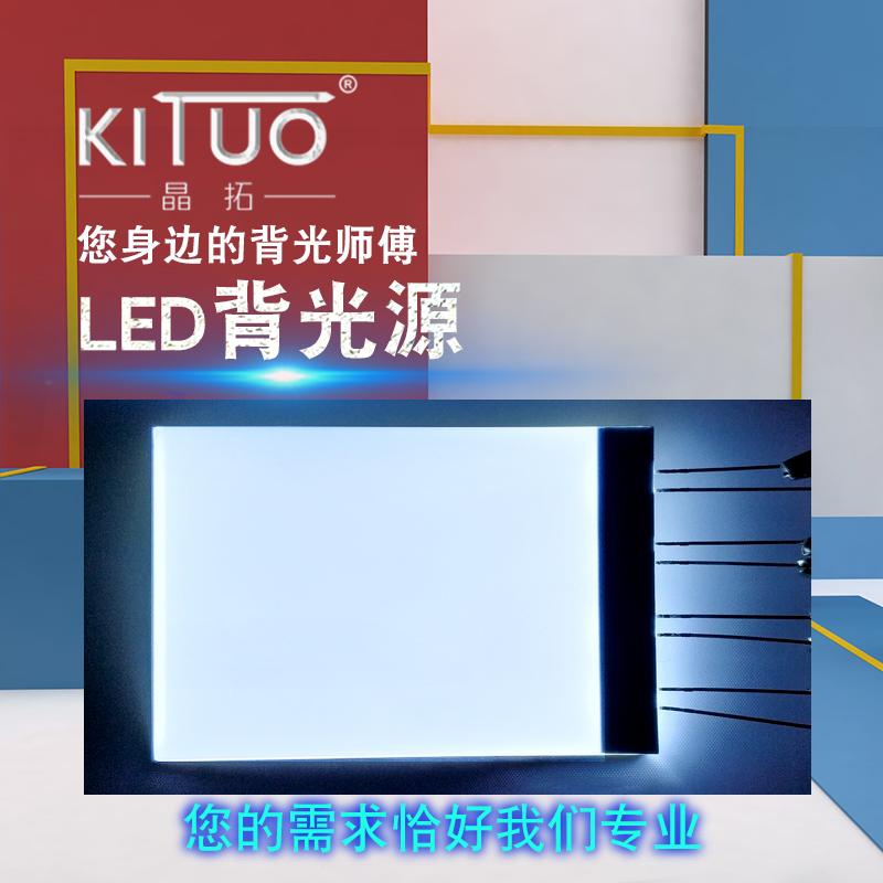 水平仪LED背光源