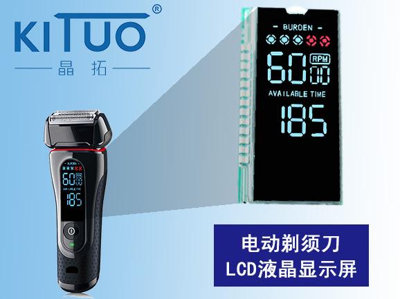 电动剃须刀LCD液晶显示屏