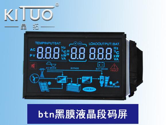btn黑膜液晶段码屏