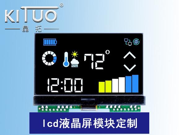 lcd液晶屏模块定制