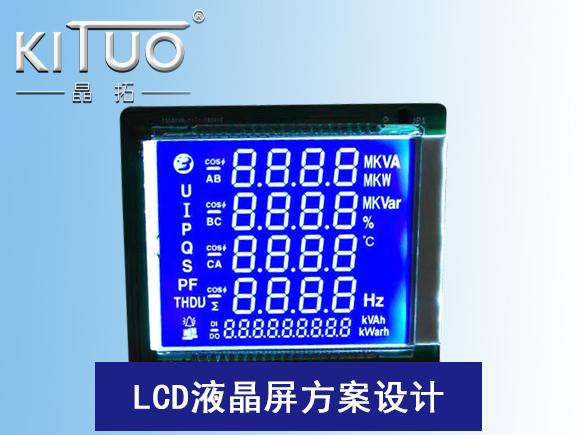 LCD液晶屏方案设计