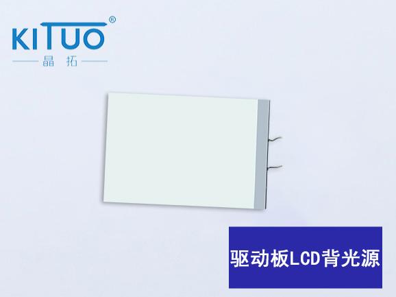 驱动板LCD背光源