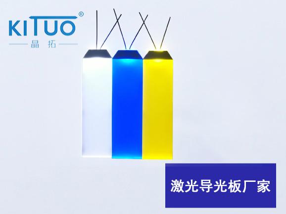 激光导光板厂家