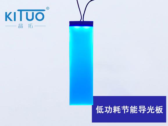 低功耗节能导光板