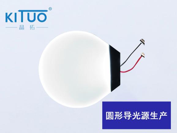 圆形导光源生产