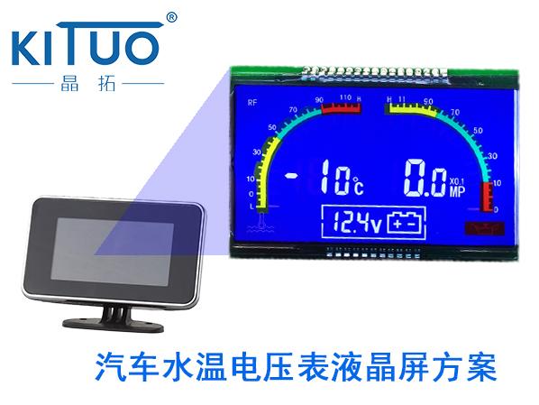 汽车水温电压表液晶屏方案