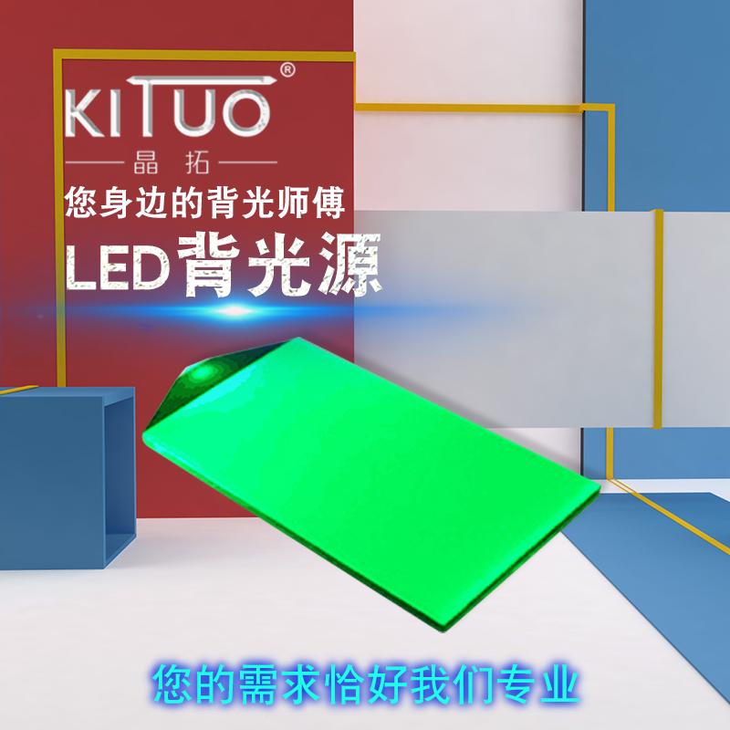 led背光板t