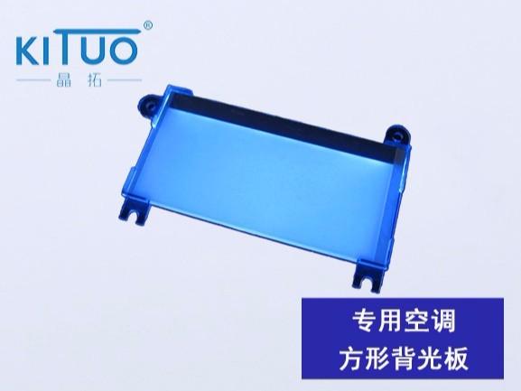 专用空调方形背光板