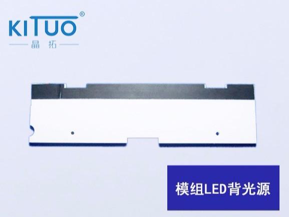 模组LED背光源