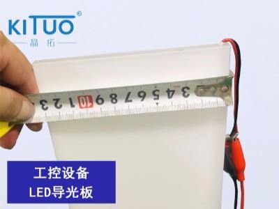 工控设备LED导光板