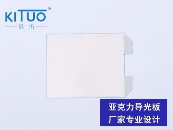 亚克力导光板厂家专业设计