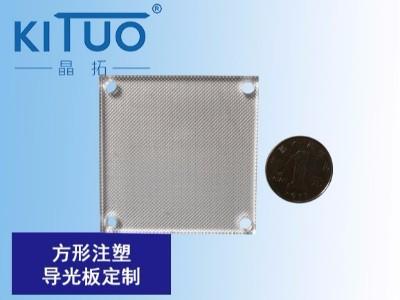 方形注塑-导光板定制