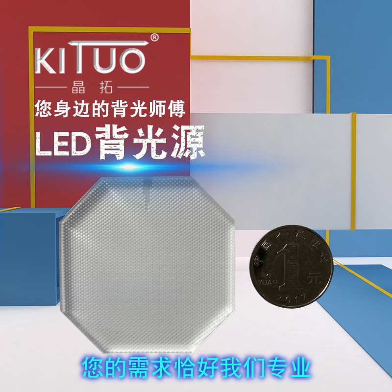 八角形LED-导光板t