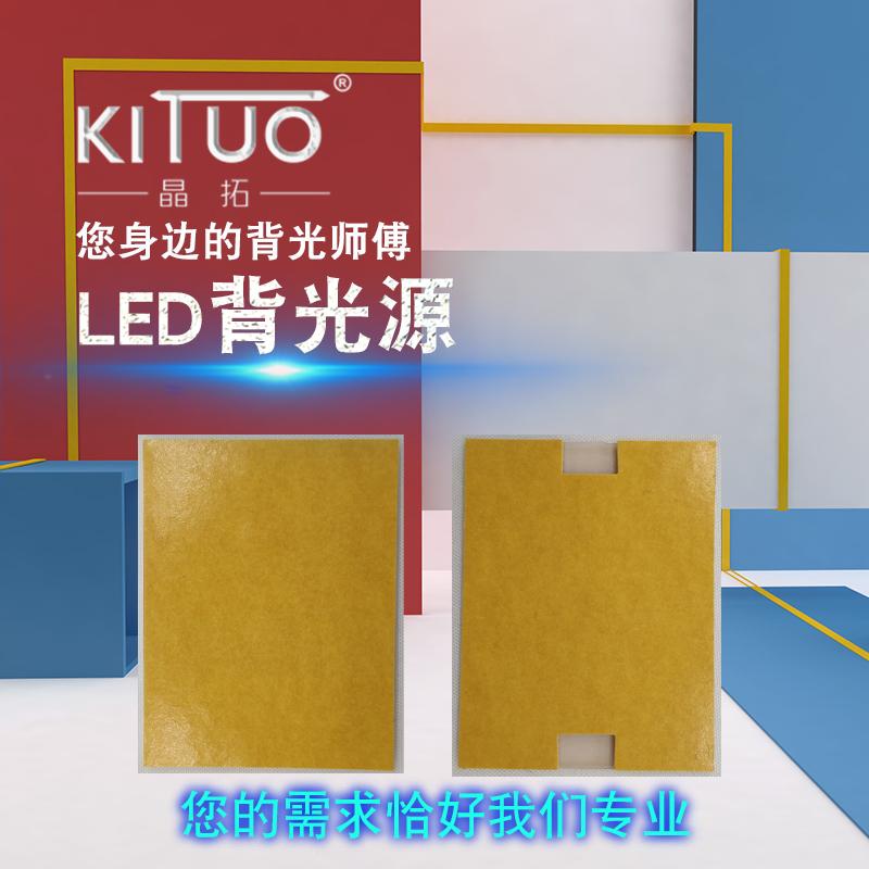 开关背面LED背光板