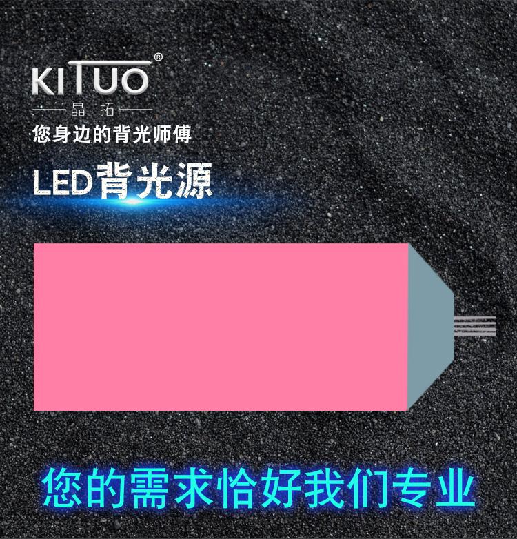 合肥LED背光源厂家