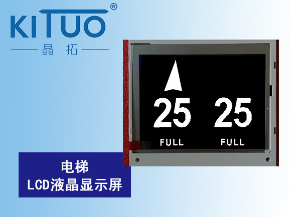 电梯LCD液晶显示屏