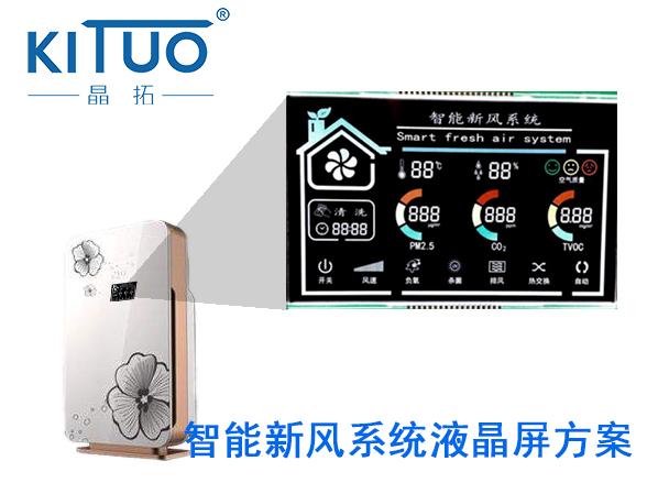智能新风系统液晶屏方案