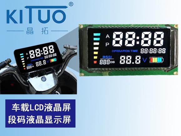 车载LCD液晶屏