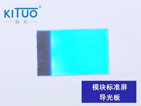 模块标准屏导光板