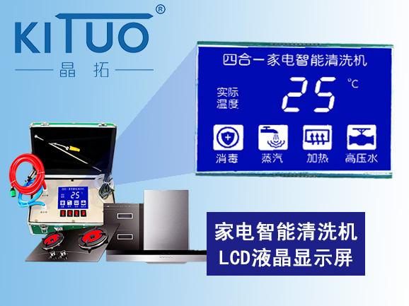 家电智能清洗机LCD液晶显示屏