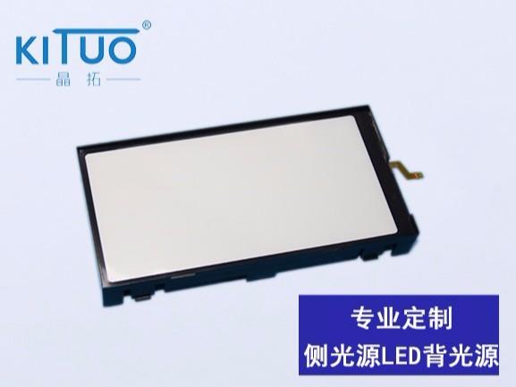 专业定制侧光源LED背光源