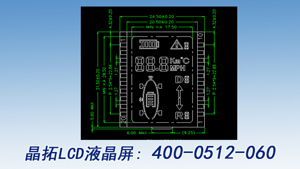 平衡车控制器LCD液晶屏