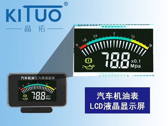 汽车机油压力表LCD液晶屏