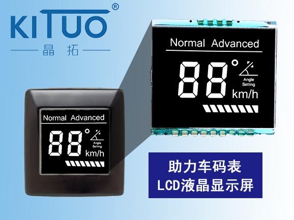 助力车控制器LCD液晶屏