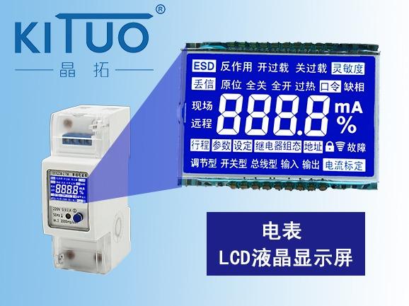 电表LCD液晶屏