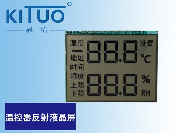 温控器反射液晶屏