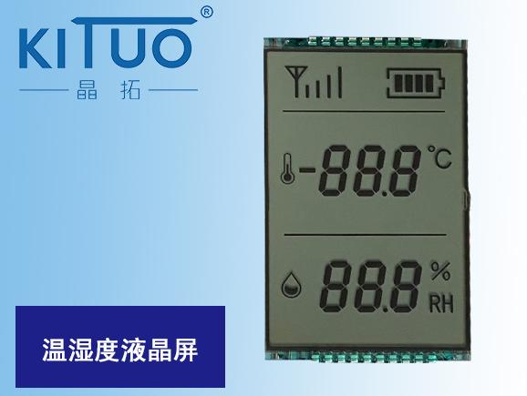 温湿度液晶屏