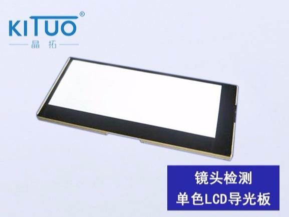 镜头检测单色LCD导光板