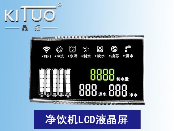 净饮机LCD液晶屏