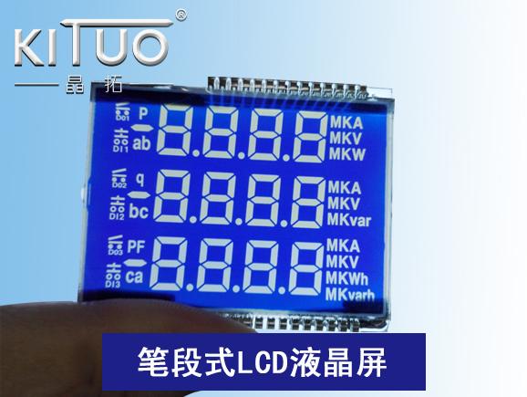 笔段式LCD液晶屏