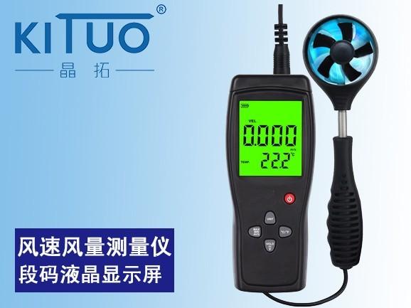 风速风量测量仪段码液晶显示屏