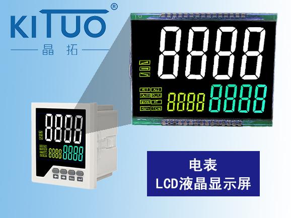 电表LCD液晶显示屏1--晶拓