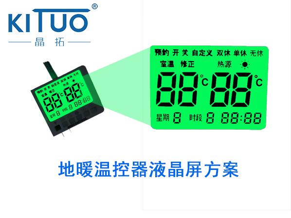 地暖温控器液晶屏方案