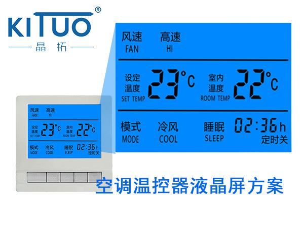 空调温控器液晶屏方案