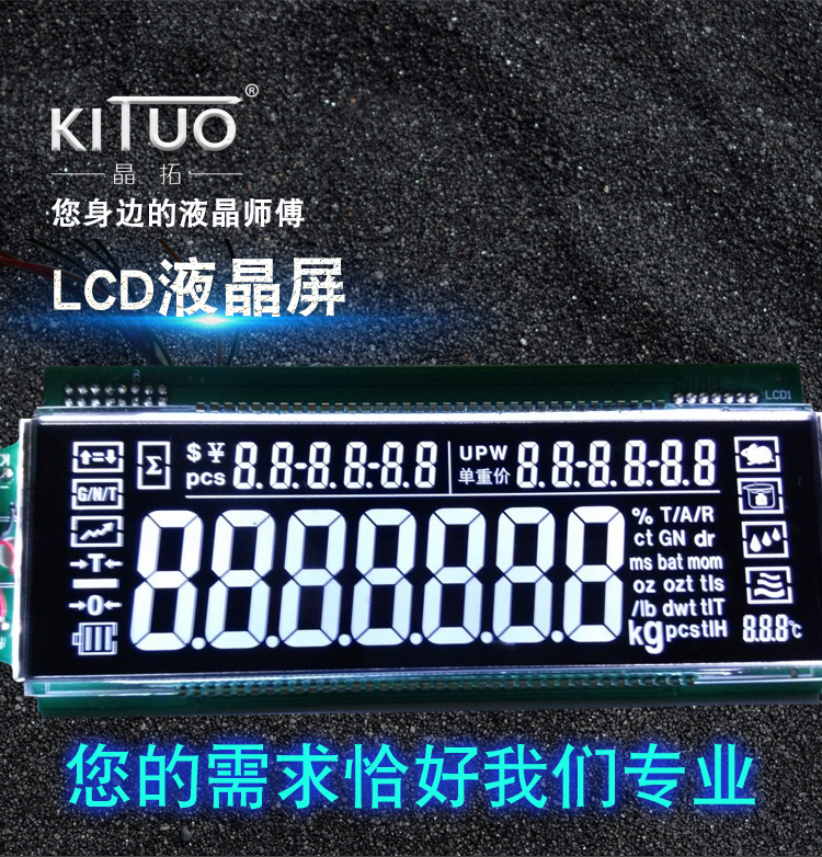 徐州段码LCD液晶屏