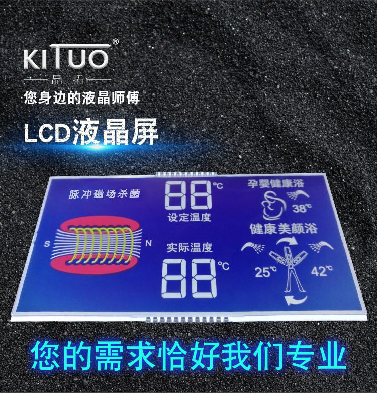 南通段码LCD液晶屏